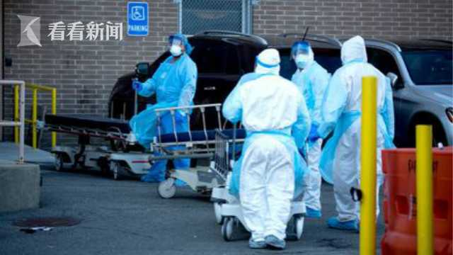 意大利官员在纽约感染 17天花费10万美元