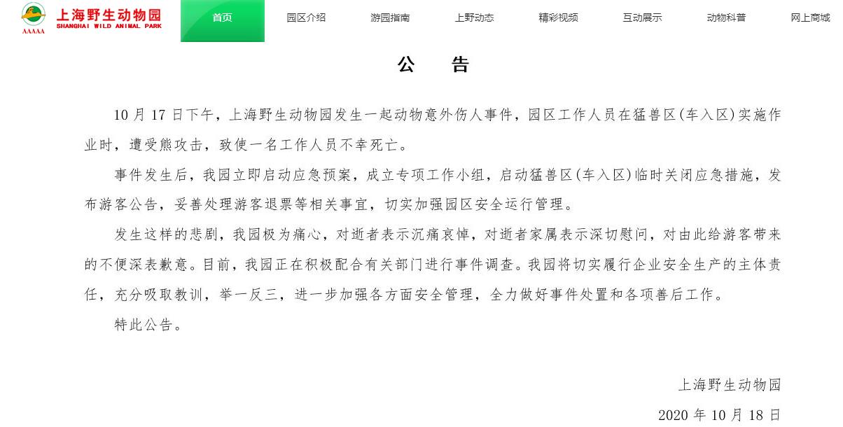 上海野生动物园一工作人员遭受熊攻击身亡图片