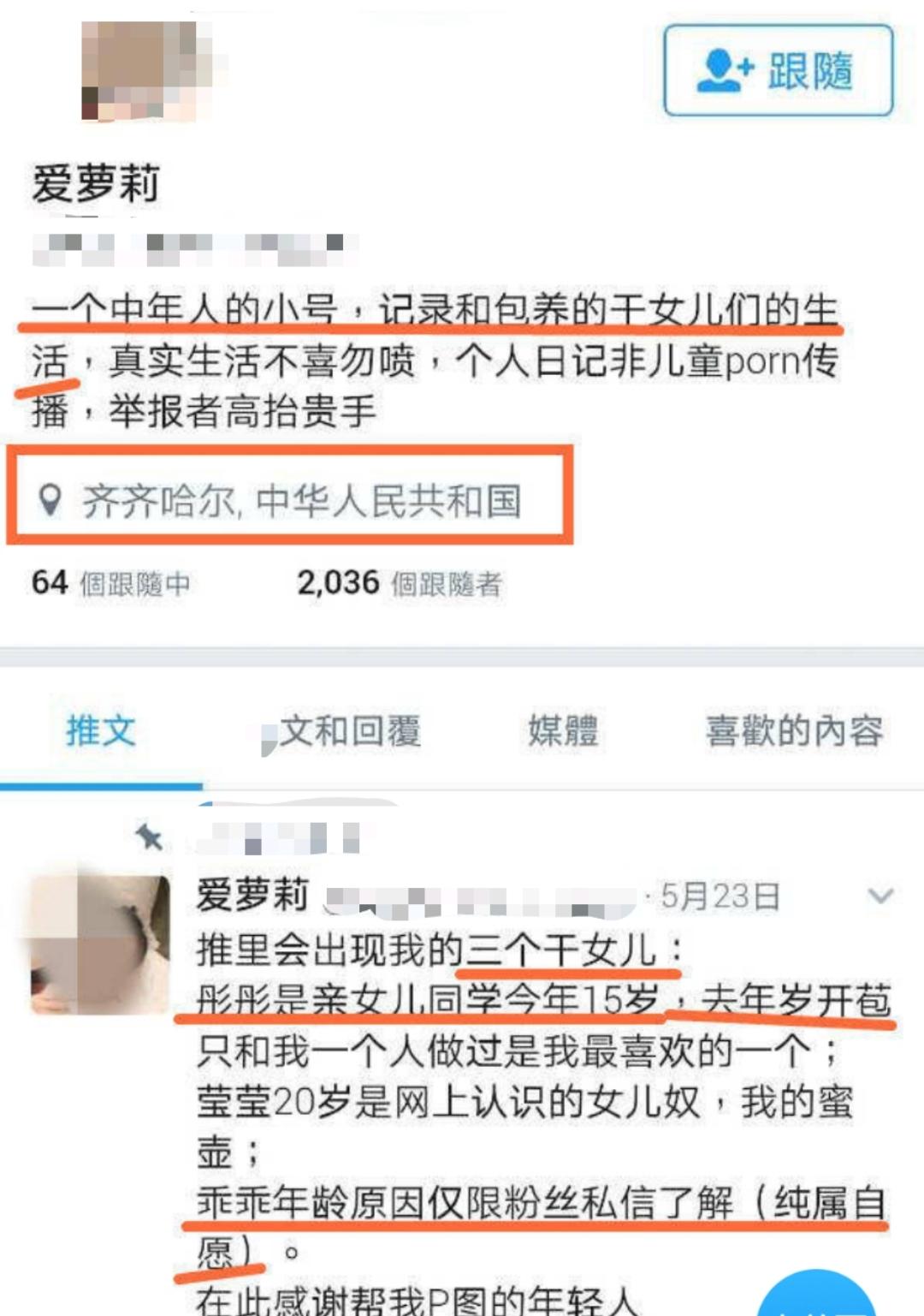 男子网络炫耀包养未成年少女,齐齐哈尔警方介入调查图片