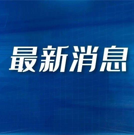 电话及邮箱公布!十三届省委第七轮巡视将对这些高校开展常规巡视