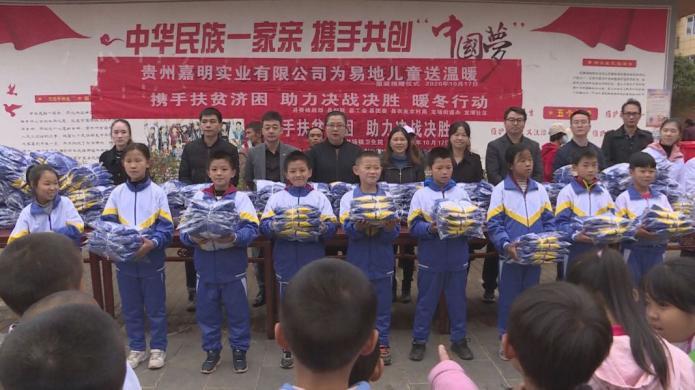 修文县开展助力脱贫攻坚·迈向全面小康系列活动