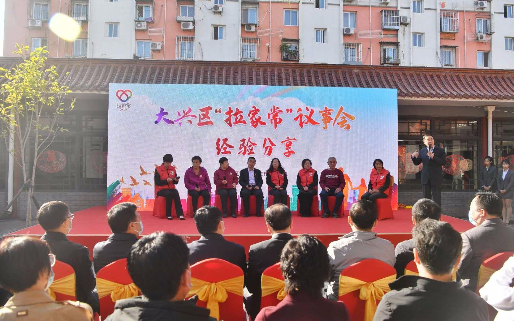 """北京大兴居民议事会里""""拉家常"""",社区烦心事共同治理图片"""