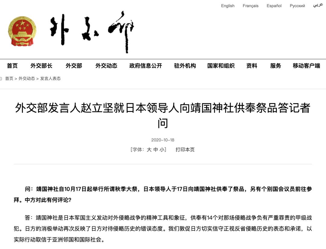 刚刚,中方回应日本领导人消极举动图片