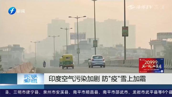 """雾霾笼罩首都新德里,印度空气质量急剧下降,防""""疫""""雪上加霜"""