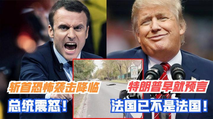 斩首恐怖袭击降临,总统震怒!特朗普早就预言:法国已不是法国!