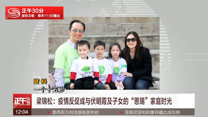 """梁锦松:疫情反促成与伏明霞及子女的""""恩赐""""家庭时光"""