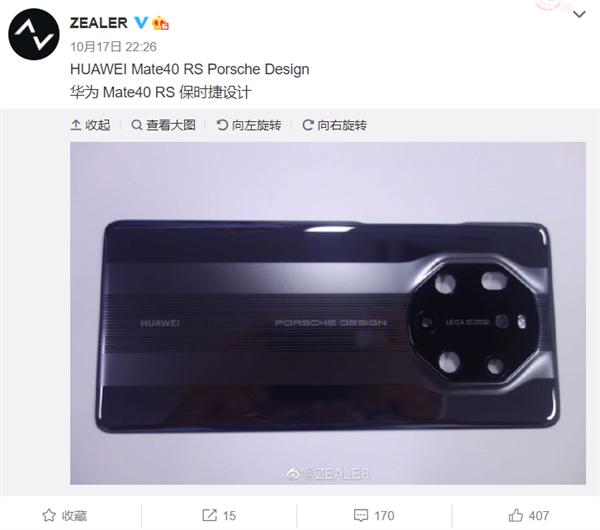 """华为Mate40 RS保时捷设计背面图曝光:""""宫灯八角窗""""造型相机"""