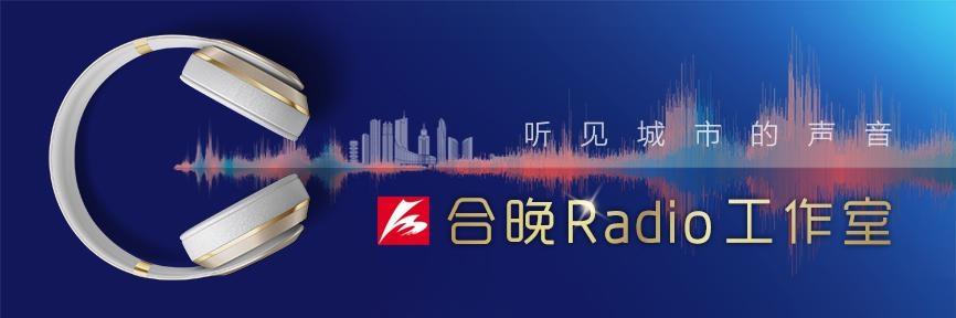 合晚Radio:庐州下午茶|一座有湖的城市......【2020.10.18】