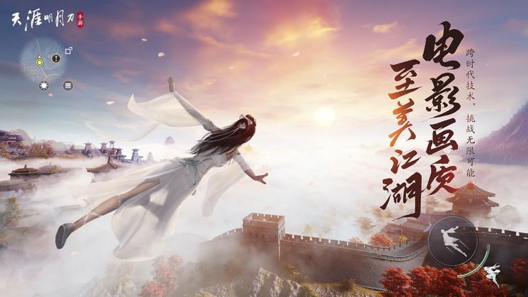 《天涯明月刀手游》正式上线,高通骁龙助力呈现极致真实细腻的国风江湖