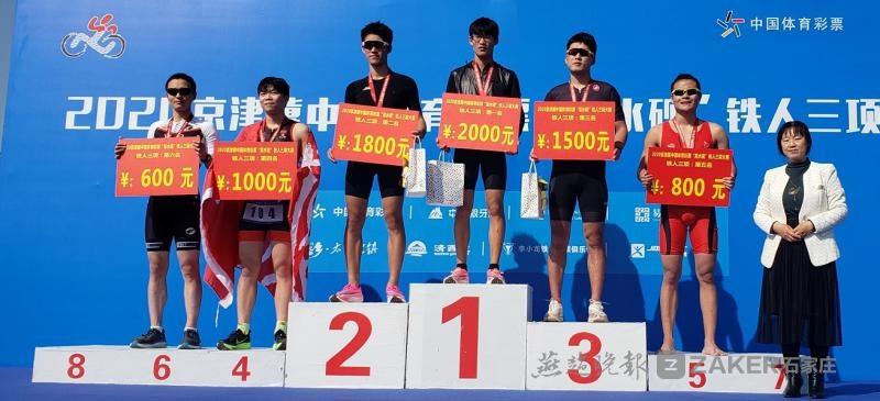 易水河畔500多名选手角逐京津冀铁人三项赛 玉黛石奖牌独树一帜