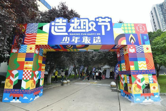"""西安文理学院""""造趣节""""激发青年学子创新能量"""