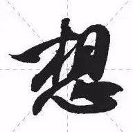 米芾集字《心经》,也是这么美!