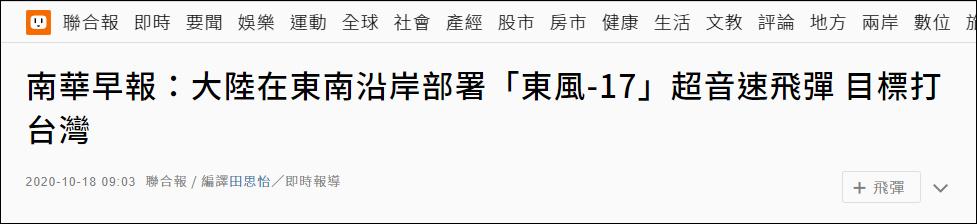 港媒报道称东风17部署东南沿海 台媒慌了