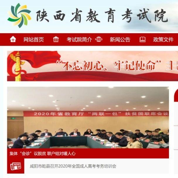 注意!2020年陕西高职计划招生16.4万人 10月19日起报名