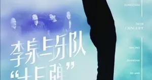 10月30日李泉将来厦开唱 带来沉浸式音乐体验