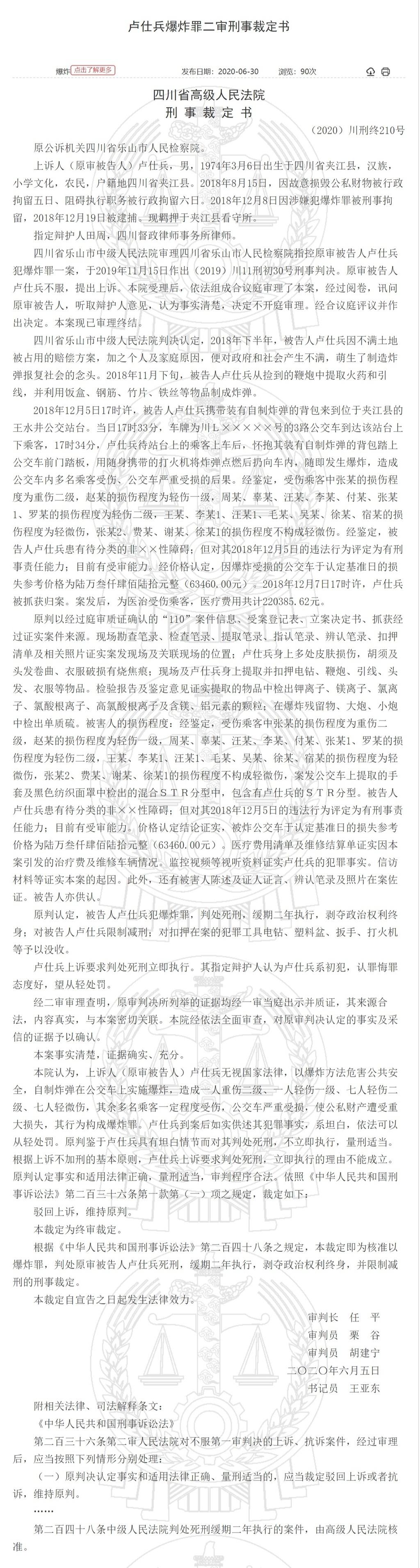 四川夹江公交车爆炸案被告人上诉求死刑 二审维持死缓图片