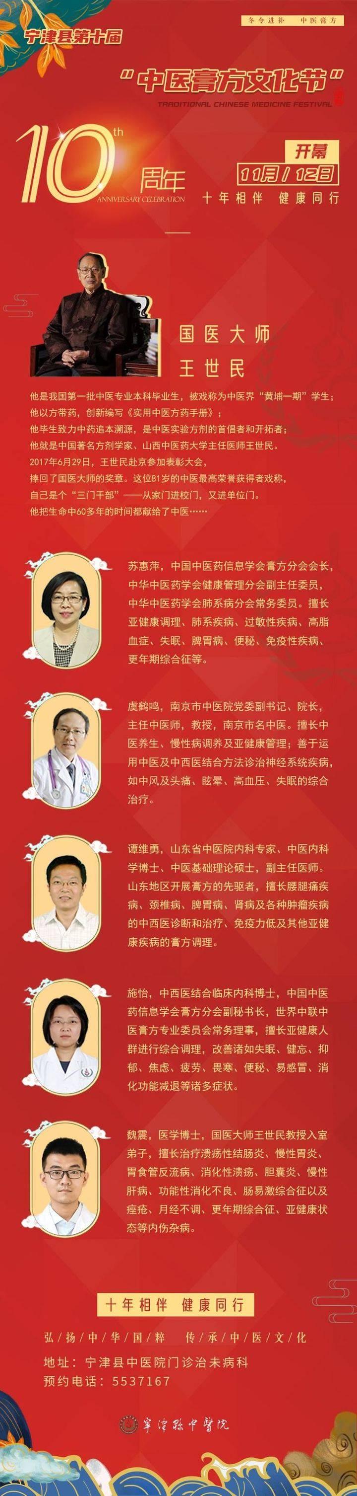 第十届宁津县中药膏方文化节11月12日开幕 宁津县