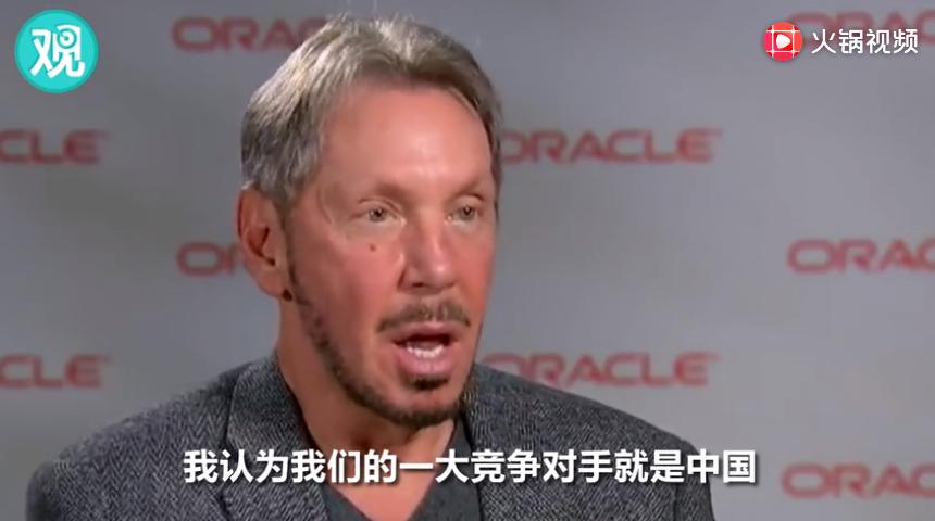 甲骨文CEO埃里森,是硅谷少数的特朗普公然支撑者之一