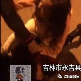 网曝永吉县某地一女子酒后当街撕打倒地女子!其父竟是??