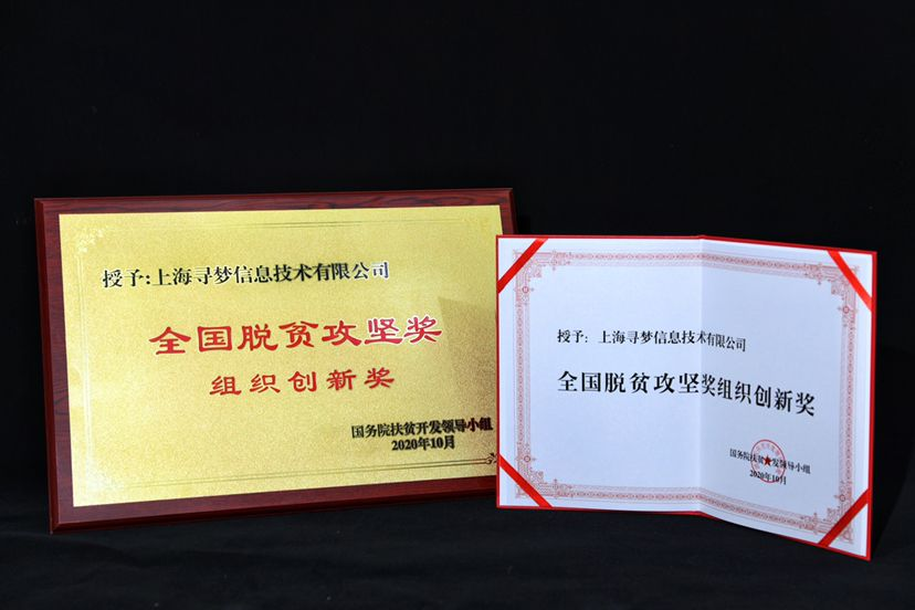 拼多多获全国脱贫攻坚组织创新奖,CEO陈磊:将继续扎根农业图片