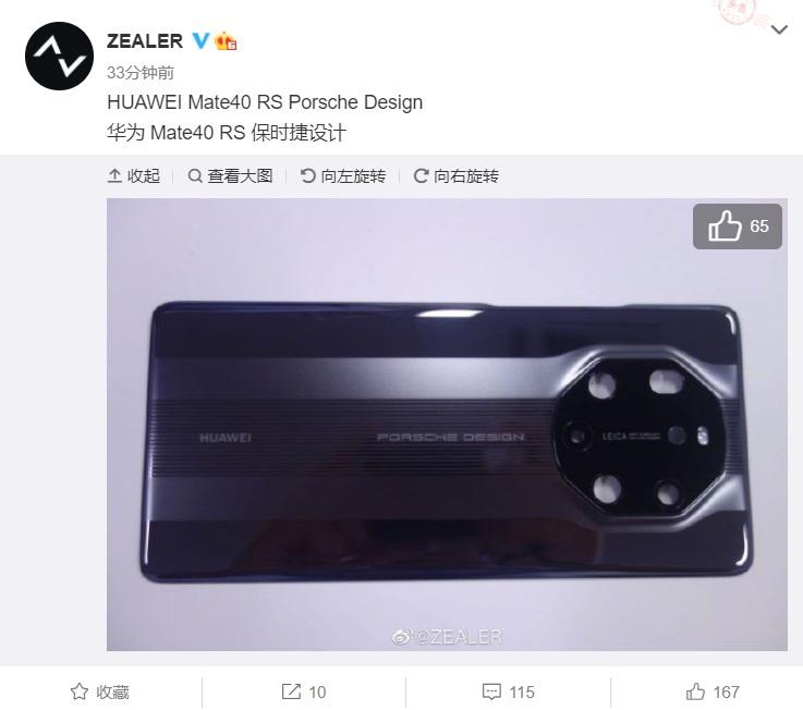 """华为 Mate40 RS 保时捷设计后壳曝光:""""宫灯八角窗""""相机模组"""
