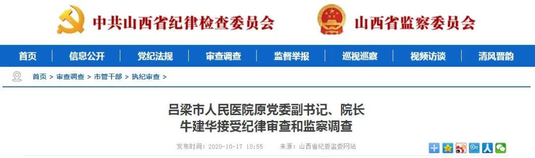 吕梁市人民医院原党委副书记、院长牛建华接受纪律审查和监察调查图片