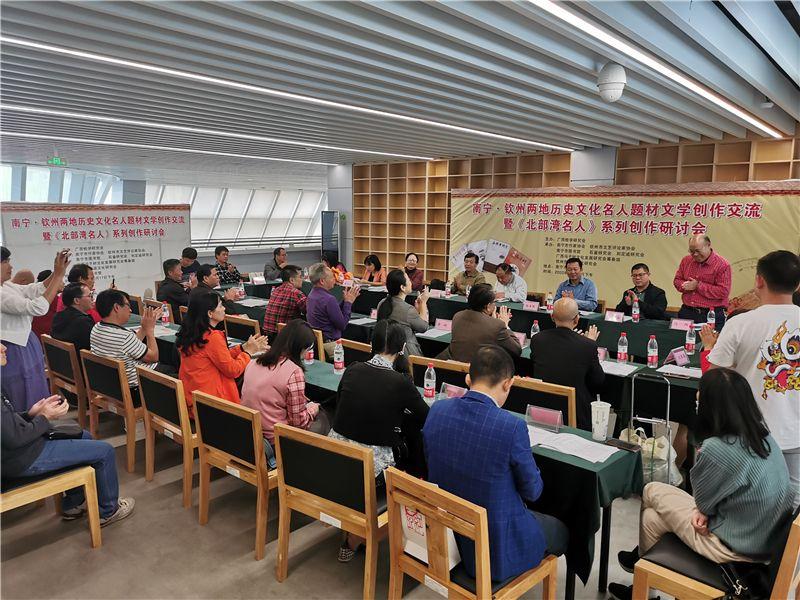 南宁·钦州两地历史文化名人题材文学创作交流暨《北部湾名人》系列创作研讨会圆满举办