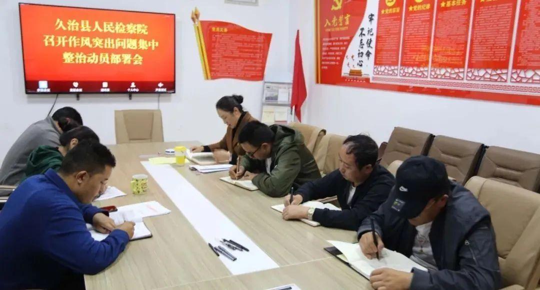 久治县人民检察院召开作风突出问题集中整治动员部署会
