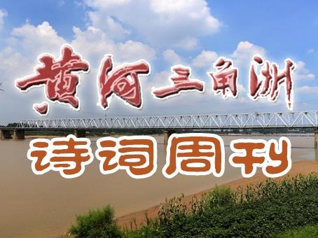 黄河三角洲诗词周刊咏秋专辑(2020第37辑)