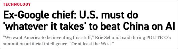 """谷歌前CEO:击败中国,美国须""""不惜一切代价"""""""
