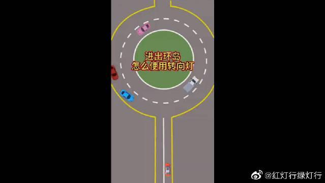 用车知识,进出环岛怎样使用转向灯?