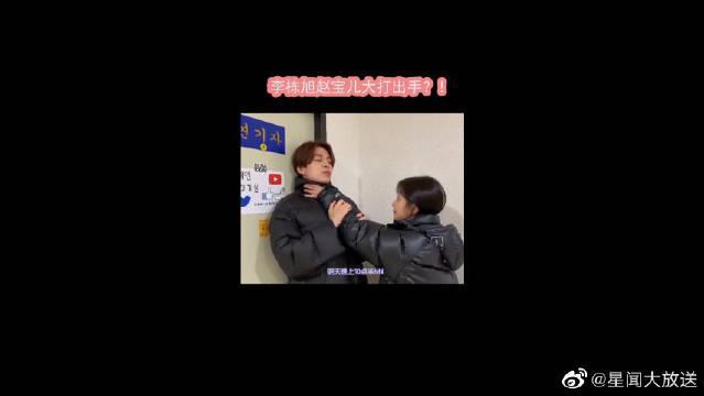 李东旭&赵宝儿
