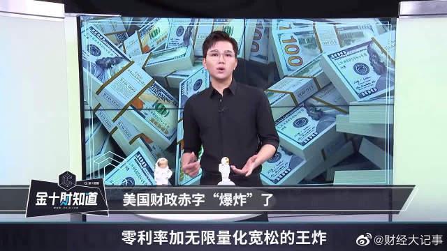 暴涨超300%,美国财政赤字飙升至3.1万亿!中国已抛售556亿美债