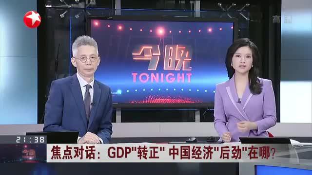 """GDP""""转正""""  中国经济""""后劲""""在哪?  路透社:中国消费全面复苏"""