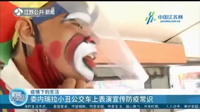 疫情下的生活 委内瑞拉小丑公交车上表演宣传防疫常识
