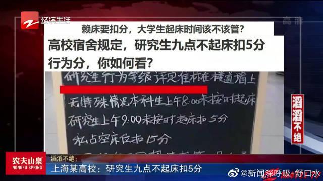 上海某高校宿舍规定研究生九点不起床扣5分行为分