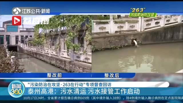 泰州高港:污水清运 污水接管工作启动
