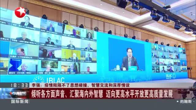 上海市市长国际企业家咨询会议举行视频会议