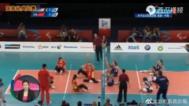 带你欣赏另一种视觉冲击,中国女子坐式排球战胜美国夺取三连冠!