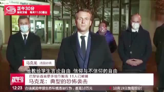 马克龙:历史教师被斩首是典型的恐怖袭击