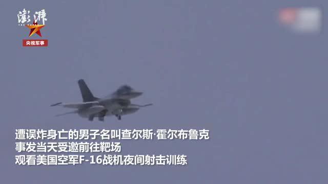 美军F16战机误杀平民,家属将获巨额索赔
