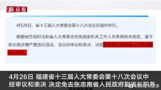 最高检以涉嫌受贿罪、滥用职权罪对福建原副省长张志南做出逮捕决
