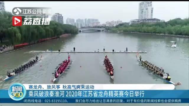 南京乘风破浪秦淮河 2020年江苏省龙舟精英赛举行