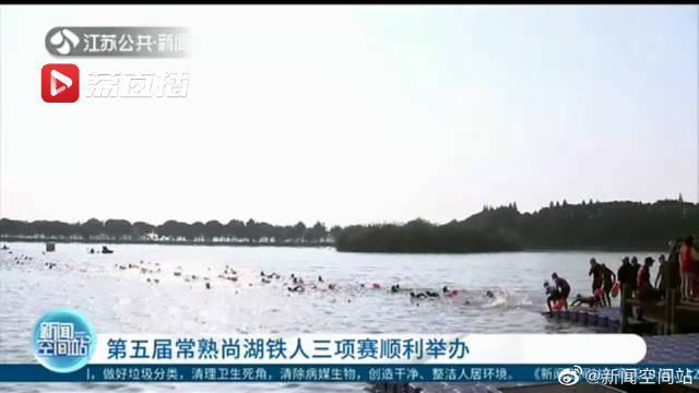 第五届常熟尚湖铁人三项赛顺利举办