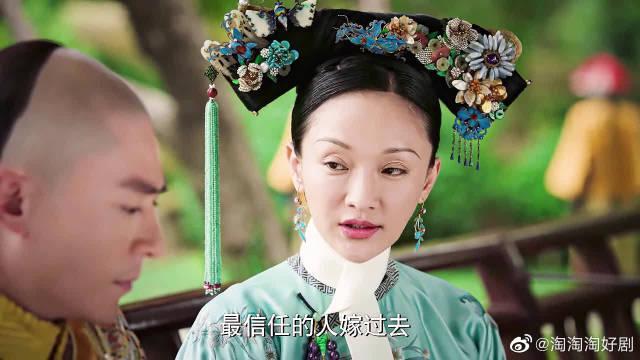 胧月公主嫁得一位好郎君 甄嬛高兴坏了,笑得嘴都合不上!