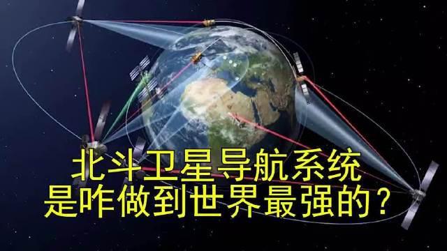 北斗卫星导航系统精度超越GPS成为世界最强……