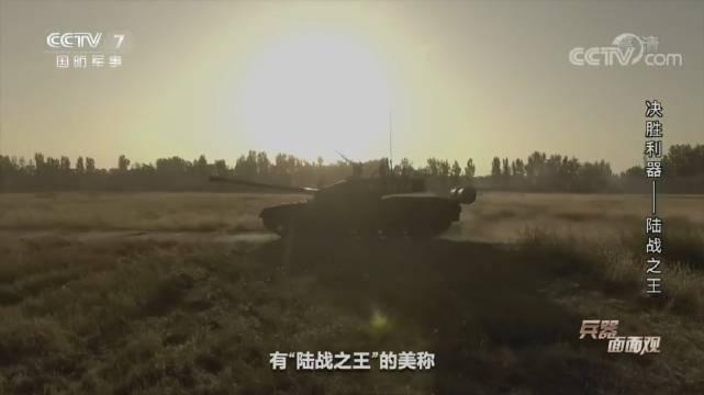 中国人民解放军 99A主战坦克 / Via - CCTV