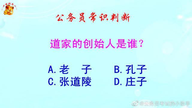 公务员常识判断,道家的创始人是谁?是老子还是张道陵?