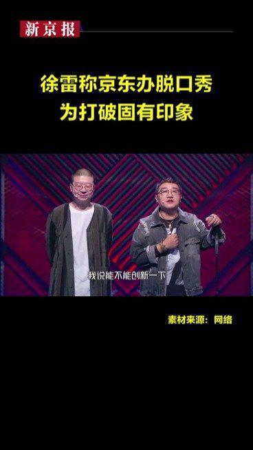 徐雷:京东办脱口秀是为打破固有印象