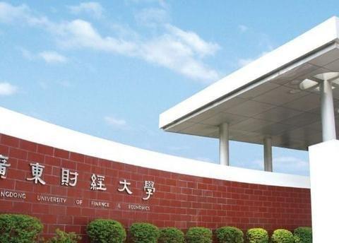 广东省内知名高校,广东财经大学和广州中医药大学